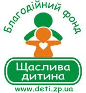 Запорізький обласний благодійний фонд «Щаслива дитина