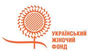 Міжнародний благодійний фонд Український жіночий фонд