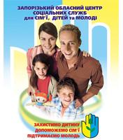 Запорізький обласний центр соціальних служб для сім'ї, дітей та молоді