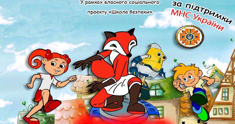 """Презентація серій мультфільмів """"Фокс і Трот поспішають на допомогу"""" в рамках соціального проекту """"Школа безпеки"""""""