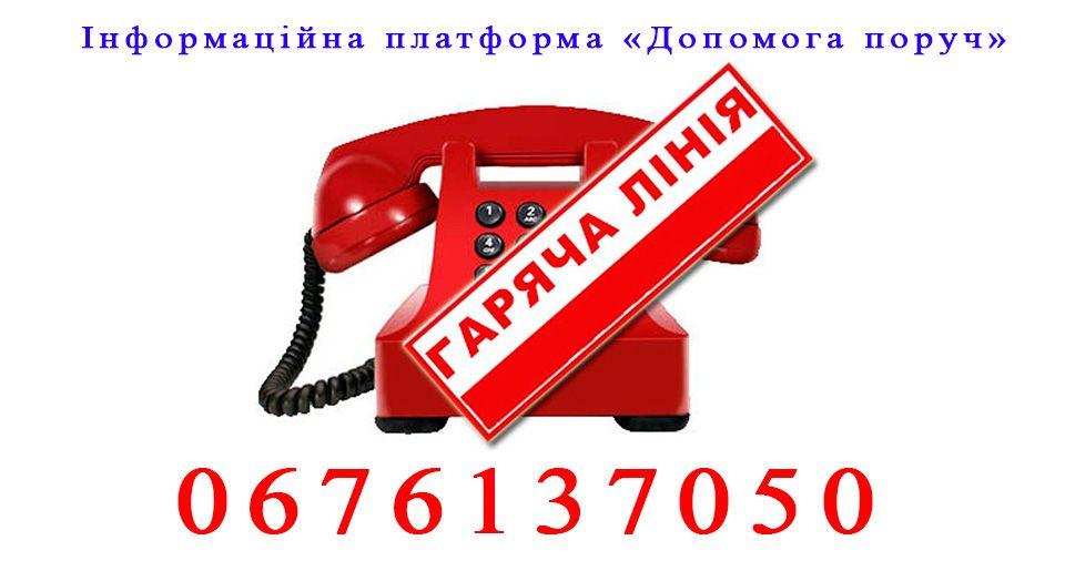 """Розпочала працювати інформаційна платформа """"Допомога поруч"""". Телефон  """"гарячої"""" лінії 0676137050"""