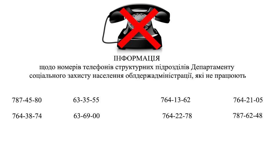 ІНФОРМАЦІЯ щодо номерів телефонів структурних підрозділів Департаменту соціального захисту населення облдержадміністрації, які не працюють