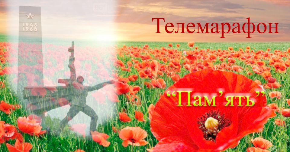 У Запорізькій області стартував телевізійний марафон «Пам'ять»